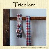 リード 1.5cm幅 Tricolore リード【オーダーメイド商品】【製作に4週間前後】