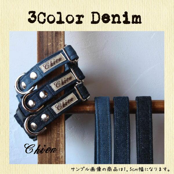 【首輪】1cm&1.5cm幅カラー3ColorDenim