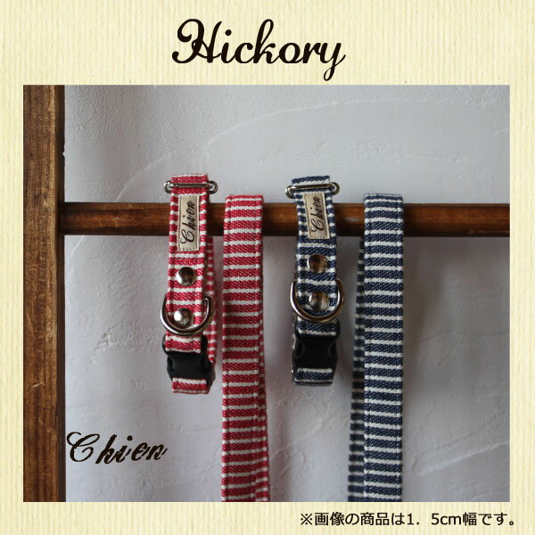 1cm&1.5cm幅カラー(犬用首輪)Hickory【オーダーメイド商品】【製作に4週間前後】