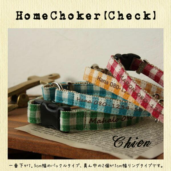 HomeChokerCheck1cm幅チョーカー(バックルタイプ)単品(迷子用・名前と電話番号入ります)【オーダーメイド商品(納期は4週間前後)】