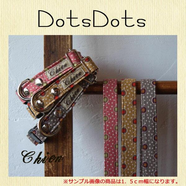 1cm&1.5cm幅カラー(犬用 首輪)単品 DotsDots【オーダーメイド商品】【製作に4週間前後】【犬・猫】