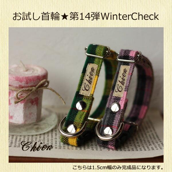 お試し首輪☆第14弾WinterCheck1.5cm幅カラー(定型外郵便での発送は送料込みとなります。)