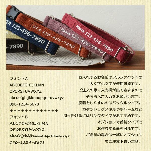 HomeChokerLinen601cm幅チョーカー(バックルタイプ)単品(迷子用・名前と電話番号入ります)【オーダーメイド商品】【製作に4週間前後】
