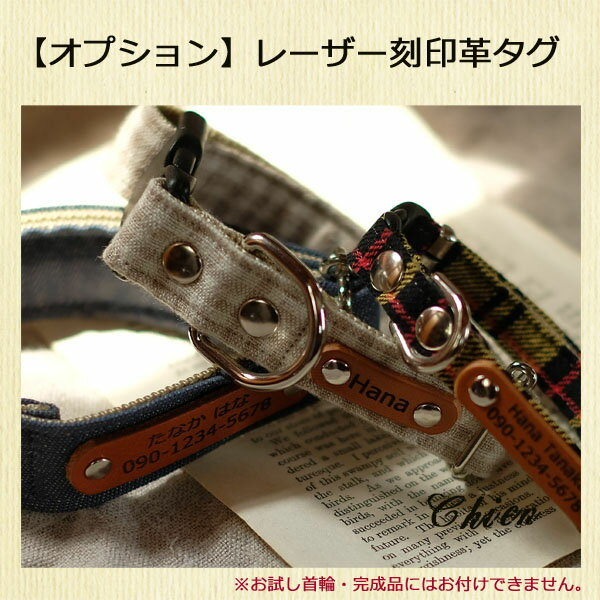 【オプション】迷子札レーザー刻印革タグ