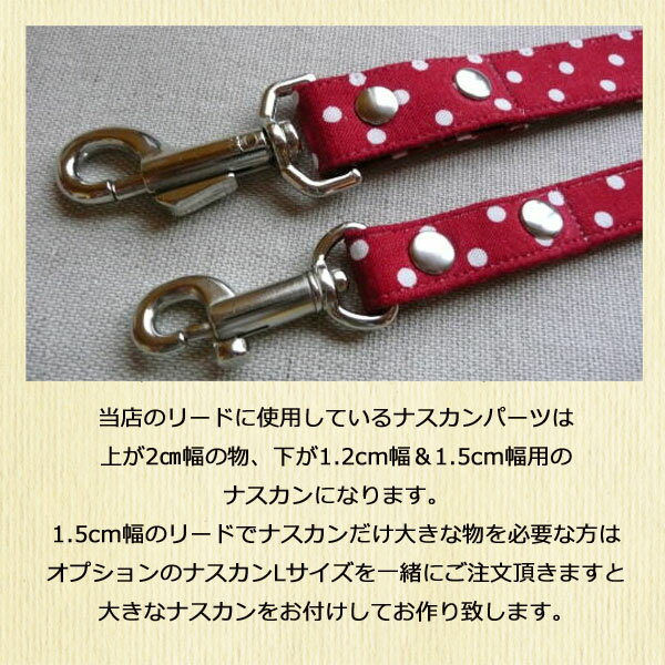 【リード】1.2cm&1.5cm幅リードHeaven【オーダーメイド商品】【小型犬】