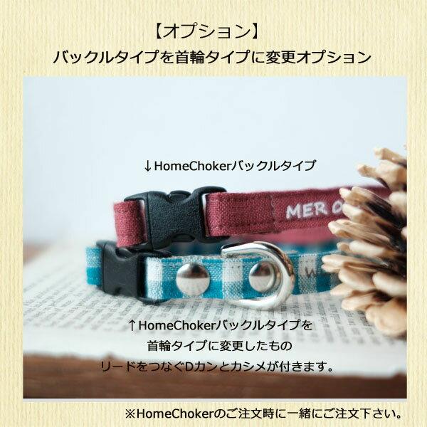 【オプション】HomeChokerバックルタイプを首輪タイプに変更オプション