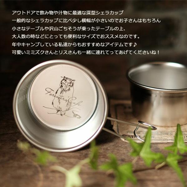【Forester'sCafe】深型シェラカップ(リス)(ミミズク)(アウトドア)(キャンプ)(Coffee)(ピクニック)(キャンプ食器)
