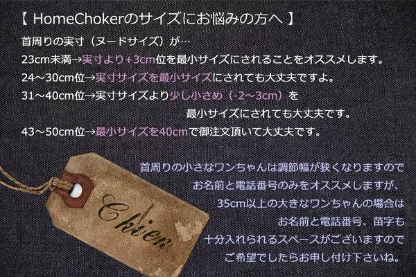 HomeChoker Basic 1.5cm幅チョーカー バックルタイプ 迷子札 単品(迷子用・名前と電話番号入ります)【オーダーメイド商品】【製作に4週間前後】【迷子札】