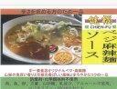 台湾べジ麻辣麺スープ(3食)
