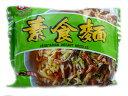 台湾べジ『味王素食麺』[6食]