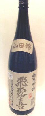 2012年7月製造 年一度の限定品飛露喜 純米吟醸 山田錦 1800ml