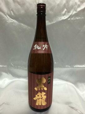 【数量限定・2018年8月以降製造分】黒龍 純吟(旧純米吟醸) 1800ml