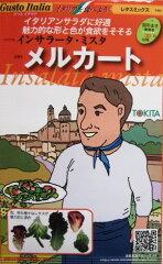 魅力的な形と色のレタスミックス インサラータ・ミスタイタリア野菜の種 「メルカート」