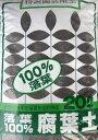 国産腐葉土(コクサンフヨウド)20L4個【送料無料】