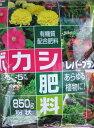 有機配合肥料(粉末) ボカシ肥料 850g