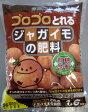 ジャガイモ肥料 1.6kg
