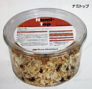 アブラムシの天敵テントウムシを利用した殺虫剤【代引き不可】ナミテントウ剤 ナミトップ