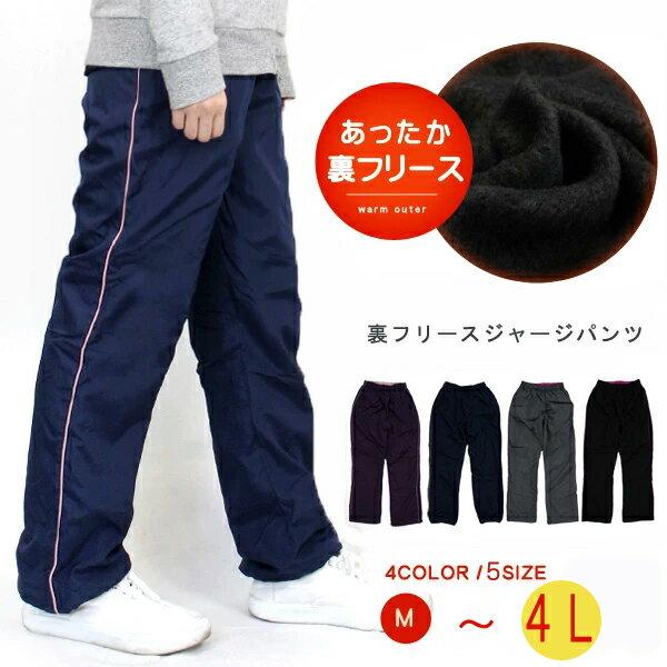 3L&4L  《》裏フリースジャージパンツシンプルサイドライン極暖裏起毛裾ゴム快適暖かいシャカパンスポーツウォーキングアウトド
