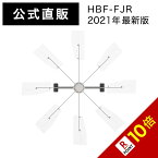 【公式】2021年版・ハイブリッドファン・ファースト(クリアー) HBF-FJR C/W 株式会社潮 /空調・換気・快適