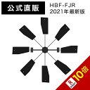 【公式】2021年版・ハイブリッドファン・ファースト(ブラック) HBF-FJR B/B 株式会社潮 /空調・換気・快適