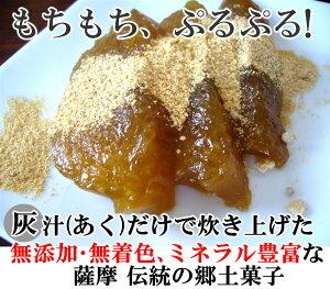 あくまき(灰汁巻き)鹿児島産1本 約300g薩摩伝統の端午の節句菓子