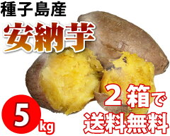 1kgあたり560円2010年販売開始♪種子島産の安納芋(あんのういも)自然の甘味が身体に嬉しいしっ...