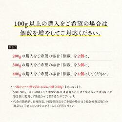 100g以上の購入をご希望の場合は個数を増やしてご対応ください。
