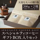 スペシャルティコーヒーギフトボックス入りセット。全12種類の中から2種類を自由に選べます。200g×2種計400g[宅急便でお届け]