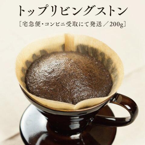 ストレートコーヒートップリビングストン200g/宅急便にてお届け深煎り、自家焙煎のスペシャルティコーヒー豆