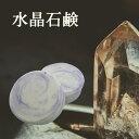 【水晶石鹸】生産者の顔が見えるオーガニック・プレミアム石鹸【2個セット】
