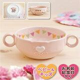 【manners パーティー スープカップ】出産祝い 食器 名入れ 女の子 かわいい ピンク 日本製 陶器 子ども食器 ギフト プレゼント 誕生日 卒園 卒業 記念品