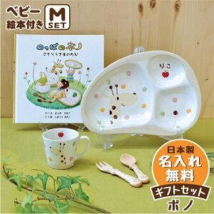 【のっぽのポノシリーズ ポノ(キリン) ベビーギフトセットM(絵本付) 】【送料無料】 出産祝い 食器セット 誕生日 赤ちゃん プレゼント 日本製 陶器 名入れ無料 ラッピング無料 名入れ子ども食器