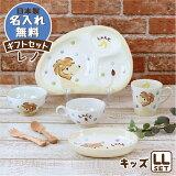 出産祝 内祝 誕生日 お食い初め 赤ちゃん プレゼント 日本製 名入れ無料 無料ラッピング付♪のっぽのポノシリーズレノ(ライオン)《名前入り》子ども食器キッズギフトセットLL