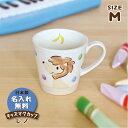 出産祝 内祝 誕生日 お食い初め 赤ちゃん プレゼント 日本製 名入れ無料 のっぽのポノシリーズ レノ(ライオン) 名入れ子ども食器 キッズマグカップ