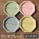 【名入れ mimi ランチプレート】 ミミ 出産祝い 食器 北欧 おしゃれ 日本製 陶器 子ども食器 ギフト プレゼント