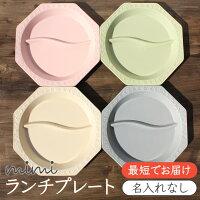 【名入れなしmimi ランチプレート】 ミミ 出産祝い 食器 北欧 おしゃれ 日本製 陶器 子ども食器 ギフト プレゼント