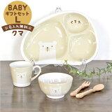 出産祝 お誕生日祝 内祝 お食い初め 赤ちゃん プレゼント 日本製 名入れ無料♪無料ラッピング付♪白いなかまたち(クマ)子ども食器ベビーギフトセットL