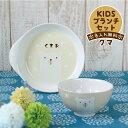 出産祝 内祝 誕生日 お食い初め 赤ちゃん プレゼント 日本製 名入れ無料 ラッピング無料 白いなかまたち(クマ) 子ども食器 キッズブランチセット