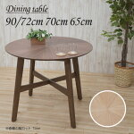 セミオーダー脚カット高さ72cm丸テーブルダイニングテーブル幅80cm光線張り2人sbbt80-359-cut木製バーストコンパクトモダン北欧おしゃれシンプル矢張り食卓作業台サイドテーブル3s-2khr