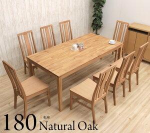 ダイニングテーブルセット 9点セット 8人掛け 幅180cm kapuri180-9-351ita イス8 ナチュラルオーク ダイニング テーブル 机 チェア イス 椅子 セット 板座 木製 天然木 オーク ウッドダイニング シン