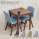 ダイニングテーブルセット 3点セット mt60-3-pani339 ダ...