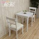 ダイニングテーブルセット ホワイト色 2人掛け 木製 幅60cm 奥行...