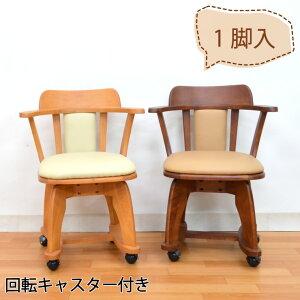 アウトレット ダイニングチェア kureo-ch-360 肘付き 回転 肘付 キャスター付き クッション 1脚 ライトブラウン ミドルブラウン 木製  チェア ダイニング 椅子 キャスター コンパクト スリム ア