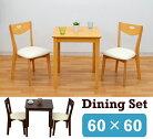 【幅60cm×60cm】ダイニングテーブルセット3点pot-360ダークブラウン色幅60cmダイニングテーブル3点セットコンパクトミニテーブルダイニングセット2人用2人掛けスリム木製