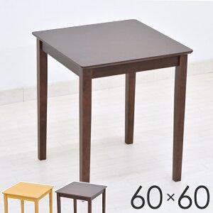 ダイニング テーブル コンパクト ブラウン ナチュラル