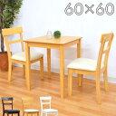 【幅60cm×60cm】ab360 ダイニングテーブルセット 3点 p...