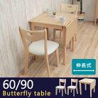 幅60cmダイニングテーブルセット3点セット回転椅子meri60-3-kar3712人用クリア色白木北欧モダンコンパクトダイニングセット回転式いすチェア木製単身食卓6