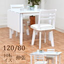 120/80 伸長式 ダイニングテーブルセット 3点セット 回転椅子 ...