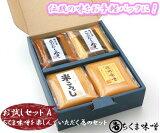 お手軽パック伝統の味噌詰合せ[お試しセットA]500gx4個入【送料無料】