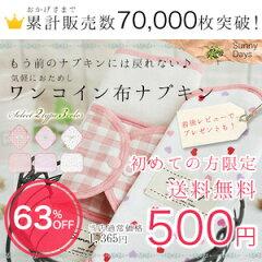 ★1365円→500円!★前のナプキンには戻れないという声が続出。まずは軽い日に気軽にお試し!普...